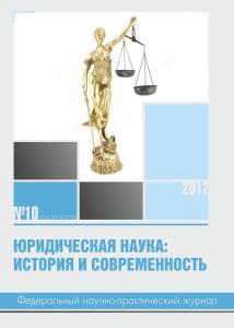 Юридическая наука
