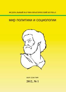 Мир политики и социологии